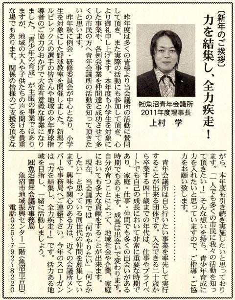 新年のご挨拶 2011年度理事長
