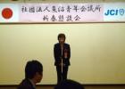 2011年新春懇談会