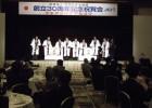 (社)雪国青年会議所創立30周年記念式典