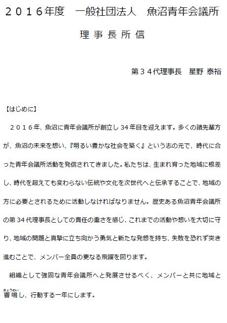 新年の御挨拶 2016年度理事長所信