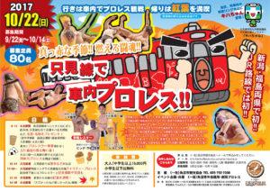 [魚沼JC]真っ赤な季節!!燃えろ闘魂!! 只見線で車内プロレス!!